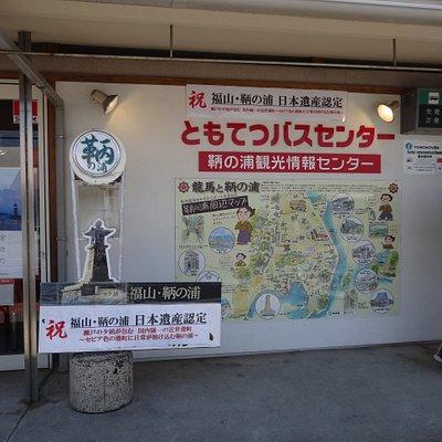 鞆の浦観光情報センターです。