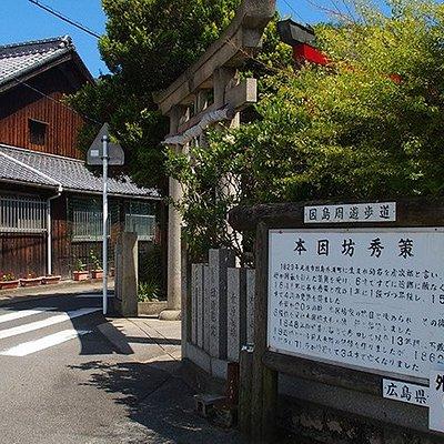 本因坊秀策記念館に隣接する神社