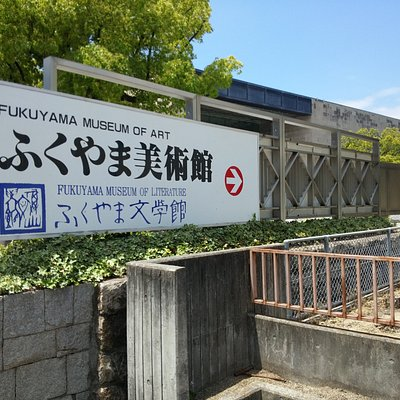 Fukuyama Museum of Art