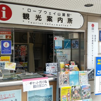 Ropeway Sanroku Station Tourist Information Center