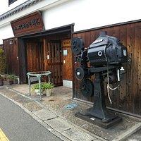 Onomichi Motion Picture Museum