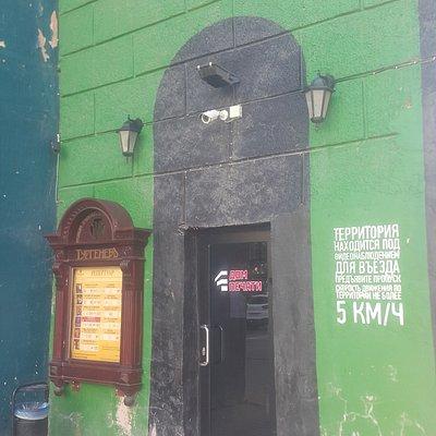 Входная дверь, хотя вход в другом месте