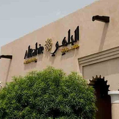 AlBahie Auction House, The first in Qatar and the region
