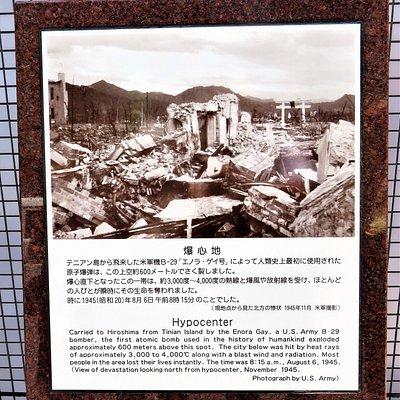 Хиросима. Мемориальная доска в эпицентре атомного взрыва.