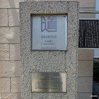 日本の道100選「中央通り」顕彰碑 中央区日本橋1丁目1 日本橋観光案内所