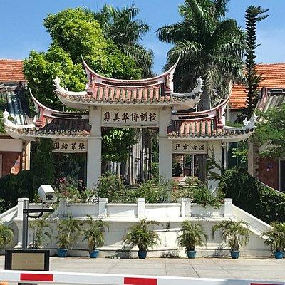 集美學村-華僑學校
