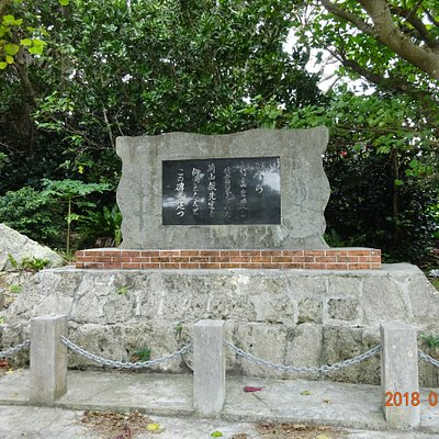 崎山毅先生記念碑