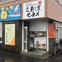 Yuunagi restaurant