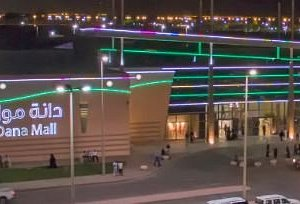 Dana Mall - during night time