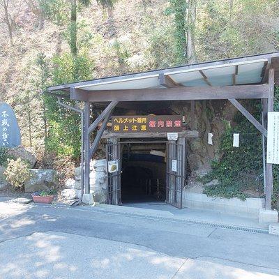 坑道内入り口
