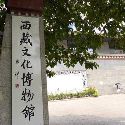 Tibetan Museum gate