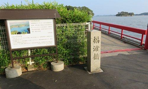 福浦橋入り口