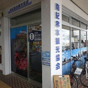 JR串本駅に隣接しています。