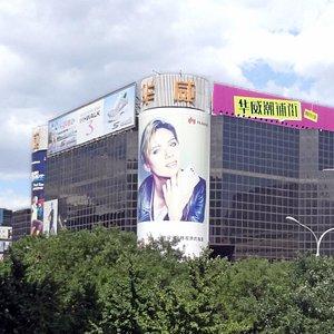北京西单华威