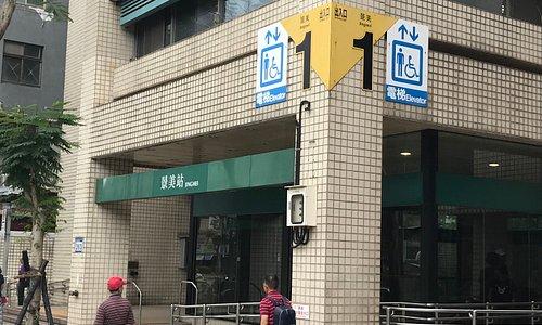 景美捷運站