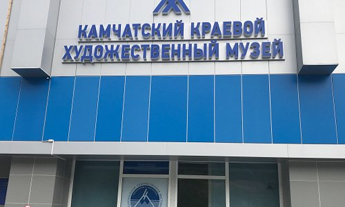 Камчатский Краевой Художественный Музей