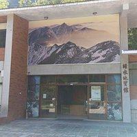 綠水地質館