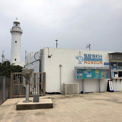 塩屋埼灯台(受付)
