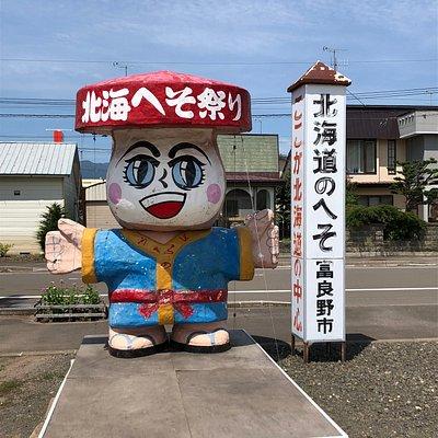 すぐ近くにあった北海道のへそ
