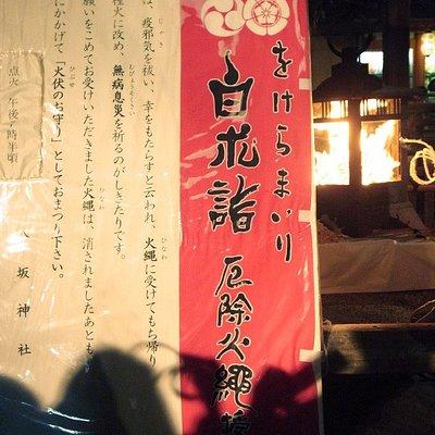 在每年12月31日除夕之夜到1月1日,八坂神社所舉辦的廟會稱之為「白朮祭」