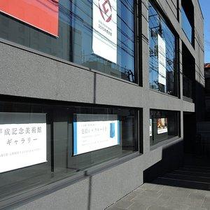 平成記念美術館ギャラリー 東京都世田谷区桜3丁目25−4