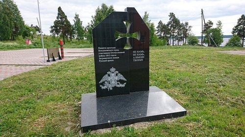 Памятник крестьянам Кондопожского края, участникам войны 1812 года