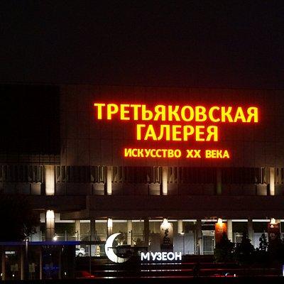 ЦДХ и Третьяковская галерея