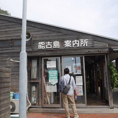 能古島案内所建物