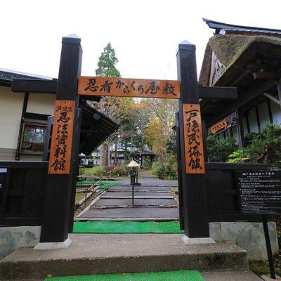 戸隠民俗館入口。この中に、忍者からくり屋敷があります。