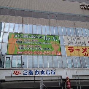 山形駅直結 東口交通センター2階 電話 023-625-7278