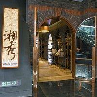 湘秀湖南餐厅入口