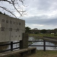 展望台に向かう途中にある富津岬と書かれた石碑