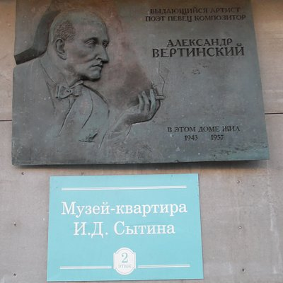 Alexander Vertinskiy