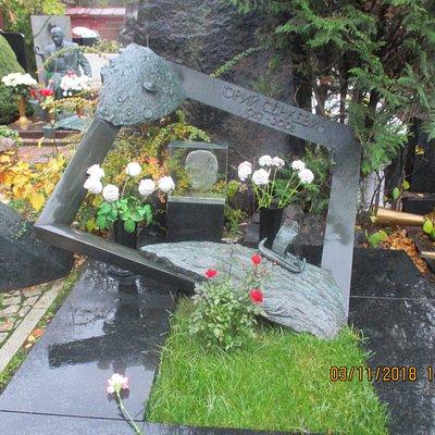 могила Юрия Сенкевича