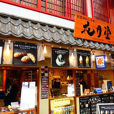 入口のこの店は全メニューが美味しそうでした。ジャンボめろんぱんを購入しました。めちゃめちゃ美味しいです。