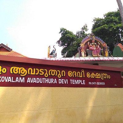 Avaduthura Devi Temple