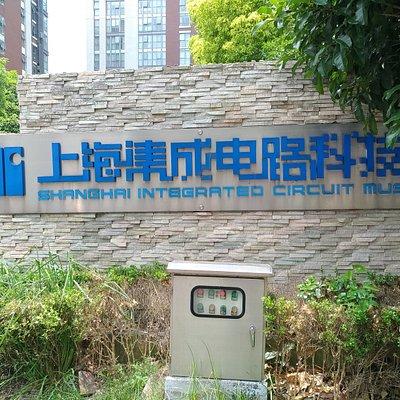 位在上海浦東的上海集成電路科技館