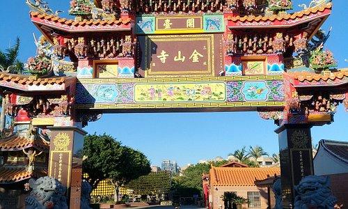 新竹金山寺入口牌樓