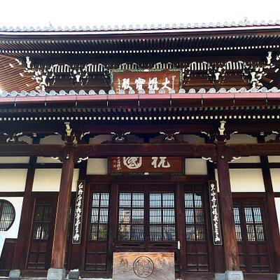 弘福寺の本堂。普通のお寺と雰囲気が違いますよね。 牛頭山と号する禅宗の一派の黄檗宗の寺院で鳥取藩池田家、津和野藩亀井家ゆかりの寺院でもあります。