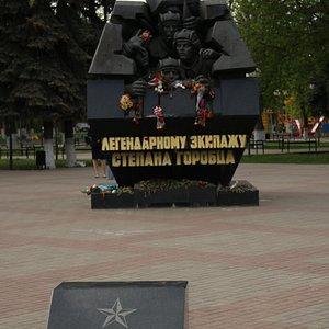 Памятник танковому экипажу Степана Горобца