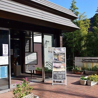 箱根町郷土資料館入口