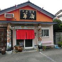 観音寺から井戸寺への途上にあります