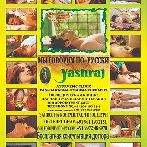 Yashraj Ayurvedic clinic in goa