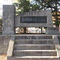 石山開拓百年記念碑