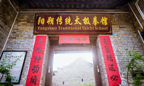Yangshuo Traditional Tai Chi School