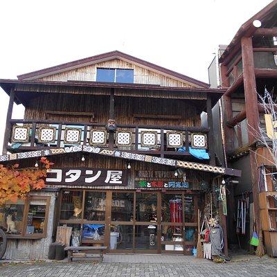 コタン屋 民芸店