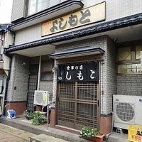 勝本の商店街にあるお店。