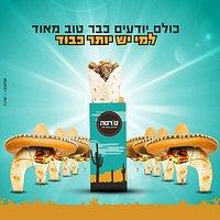 הטורטיה הטובה בישראל