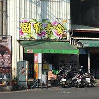 高雄左營蓮池潭旁的素食老店─國寶素食