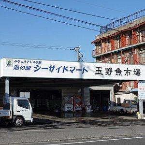 シーサイドマート(玉野魚市場)